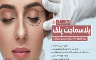کاربرد های پلاسما جت بر زیبایی چشم و بینی