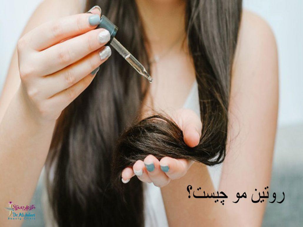 روتین مو چیست؟ 7 راهکار ساده که برای مراقبت از انواع مو باید انجام دهید.