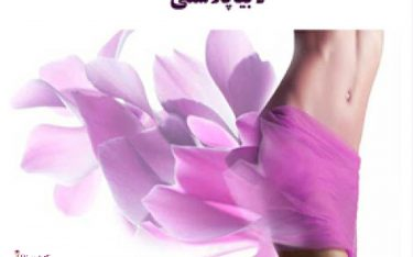 لابیاپلاستی چیست؟عمل زیبایی واژن-مزایا، معایب و هزینه ها