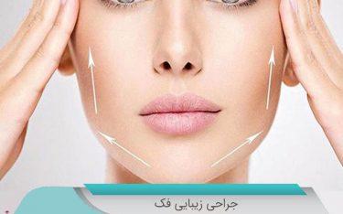 جراحی زیبایی فک (معرفی انواع ناهنجاری های فک و جراحی زیبایی آن)
