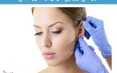 اتوپلاستی چیست؟ جراحی زیبایی گوش (همه چیز درباره زیبایی گوش)